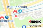 Схема проезда до компании Станция Кунцевская в Москве