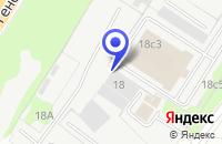 Схема проезда до компании СЕРВИС-АЛЕКС в Москве