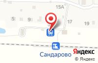 Схема проезда до компании Сандарово в Сандарово