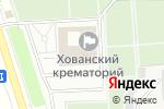 Схема проезда до компании Хованский крематорий в Москве