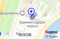Схема проезда до компании ПКФ ДАНОН ИНДУСТРИЯ в Чехове