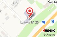 Схема проезда до компании Карамышевская средняя общеобразовательная школа №25 в Карамышево
