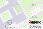 Схема проезда до компании Англо-американская школа в г. Москве в Москве