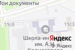 Схема проезда до компании Школа-интернат им. А.Н. Колмогорова в Москве
