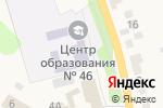 Схема проезда до компании Центр образования №46 в Ленинском