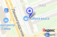 Схема проезда до компании КЛУБ АВТОСТОПА АКАДЕМИЯ ВОЛЬНЫХ ПУТЕШЕСТВИЙ в Москве