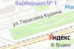 Схема проезда до компании Шиномонтажная мастерская на ул. Герасима Курина в Москве