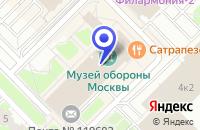 Схема проезда до компании МУЗЕЙ ОБОРОНЫ МОСКВЫ в Москве