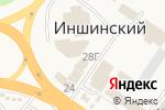 Схема проезда до компании Магазин канцелярских товаров в Иншинском