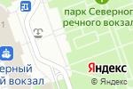 Схема проезда до компании Парк Северного речного вокзала в Москве