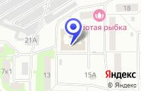 Схема проезда до компании ЖКХ ЛОБНЕНСКОЕ в Лобне