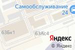 Схема проезда до компании Альбатрос в Москве