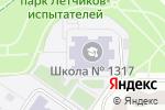 Схема проезда до компании Центр образования №1317 в Москве