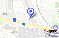 Схема проезда до компании ГИДРОТЕХСТРОЙ в Москве