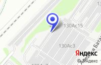 Схема проезда до компании СЕРВИСНЫЙ ЦЕНТР АВТОРЕМОНТНЫЕ СИСТЕМЫ в Москве
