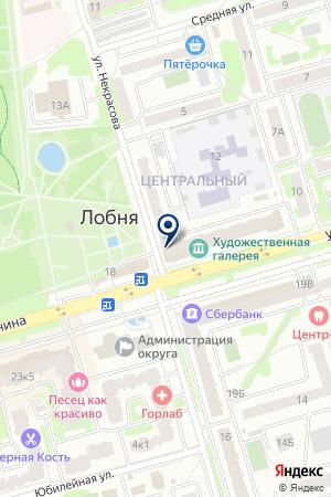 ДОПОЛНИТЕЛЬНЫЙ ОФИС ЛОБНЯ на карте Лобни