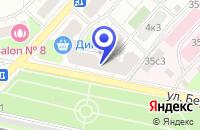 Схема проезда до компании ТФ АТЕК в Москве
