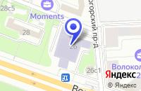 Схема проезда до компании ГОСНИИ АЭРОНАВИГАЦИИ в Москве