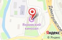 Схема проезда до компании Дом Культуры «Яхрома» в Яхроме