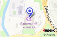Схема проезда до компании ДК ЯХРОМСКИЙ в Яхроме