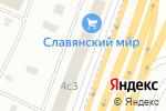 Схема проезда до компании Славянский мир в Москве