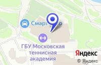 Схема проезда до компании ПО ТЕННИСУ ДЮСШ в Москве