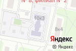 Схема проезда до компании Средняя общеобразовательная школа №875 с дошкольным отделением в Москве