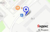 Схема проезда до компании ПРОИЗВОДСТВЕННАЯ ФИРМА ТОРТЕК в Москве