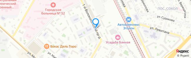 проезд Волоколамский 1-й