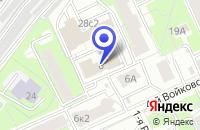 Схема проезда до компании ТРАНСПОРТНАЯ КОМПАНИЯ АВИАМИРСЕРВИС в Москве