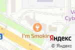 Схема проезда до компании I`m Smoking в Москве