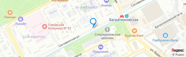 Сеславинская улица