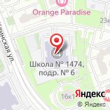 Средняя общеобразовательная школа №2029