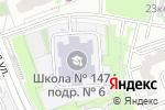 Схема проезда до компании Общеобразовательная школа №1447 в Москве
