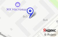 Схема проезда до компании ПТФ МАРТИН в Москве