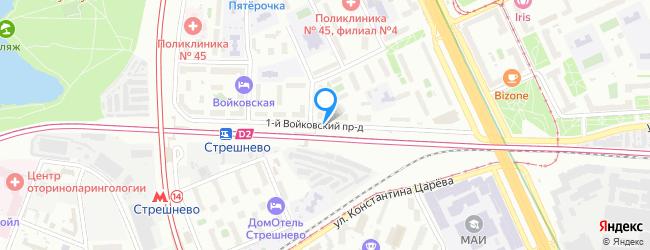 проезд Войковский 1-й