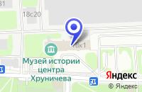 Схема проезда до компании ГОСУДАРСТВЕННЫЙ КОСМИЧЕСКИЙ НАУЧНО-ПРОИЗВОДСТВЕННЫЙ ЦЕНТР М.В. ХРУНИЧЕВА в Москве