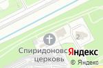 Схема проезда до компании Храм святителя Спиридона Тримифунтского в Фили-Давыдково в Москве