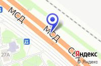 Схема проезда до компании АКБ МОНТАЖСПЕЦБАНК в Москве