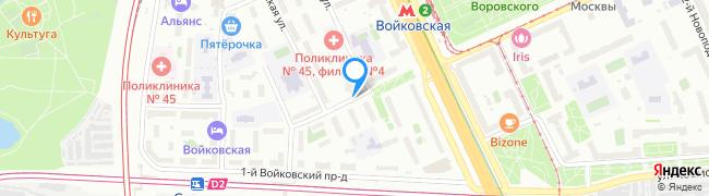 проезд Войковский 2-й