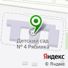Местоположение компании Детский сад №4, Рябинка