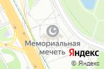 Схема проезда до компании Мемориальная Мечеть на Поклонной горе в Москве