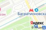 Схема проезда до компании Станция Багратионовская в Москве