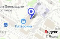 Схема проезда до компании ТФ КАНЦЛЕР в Москве