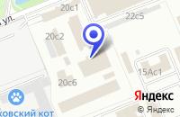 Схема проезда до компании АВАРИЙНО-ДИСПЕТЧЕРСКАЯ СЛУЖБА ЖИЛИЩНО-КОММУНАЛЬНАЯ СЛУЖБА УЮТ в Москве