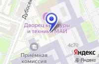 Схема проезда до компании ДВОРЕЦ КУЛЬТУРЫ И ТЕХНИКИ МАИ в Москве