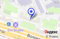 Схема проезда до компании АРХИТЕКТУРНАЯ ФИРМА ТМАШ в Москве