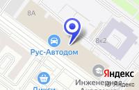 Схема проезда до компании ФАРМАЦИЯ ЮНИВЕРСАЛ в Москве