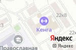 Схема проезда до компании Kenga в Москве