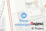 Схема проезда до компании RS car в Москве
